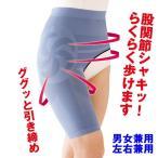 間宮式 股関節サポーター スポーツ用としても 片足用 左右兼用 右 左 コルセット 股関節ベルト