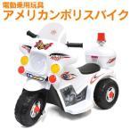 電動カー アメリカンポリスバイク 玩具 白バイ 子供用 電動 バイク 誕生日 贈り物 プレゼント クリスマス ギフト おもちゃ クリスマス X'mas