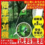 草刈り機 電動 軽量充電式コードレス草刈機 充電式コードレス 草刈機 ローラー付 VS-WGE02 75688