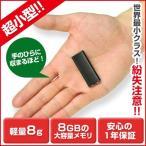 超小型 IC ボイスレコーダー 簡単録音機 高音質 長時間 録音 会議 防犯 MP3プレイヤー 小つぶ君