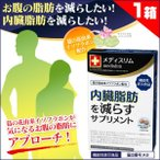 メディスリム ダイエット食品 健康食品 240粒×1箱 機能性表示食品 葛の花 イソフラボン 内臓脂肪を減らす サプリメント