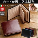 メンズ 財布 二つ折り財布 高級イタリアンレザー 2つ折り財布 男性用 本革