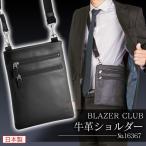 バッグ ショルダーバッグ 斜めがけ メンズ 男性用 紳士用 豊岡製鞄 本革 レザー 薄型  日本製 革 レザー 旅行カバン