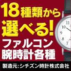 チープシチズン チプシチ シチズン 腕時計 メンズ レディース 18種類から選べる ファルコン腕時計 Q&Q CITIZEN アナログ