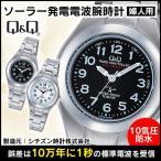 ソーラー電波 腕時計 レディース 女性用 シチズン Q&Q 婦人用 【新聞掲載】