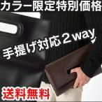 牛革 クラッチバッグ DECOS 2WAYクラッチバッグ メンズ・レディース・男女兼用