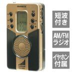 ポケットラジオ ゴールドマンサクセス短波付け AM/FMラジオ