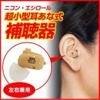 補聴器/ニコン/エシロール/NEF-05/ニコン・エシロール超小型補聴器【非課税】【カタログ掲載1610】