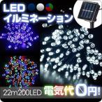 イルミネーションledライト 動画あり ソーラー充電LEDイルミネーションライト 全長22m 200球 屋外 防水 ソーラー  クリスマス 8パターン 点滅 流れる