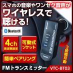 Bluetooth FMトランスミッター [VTC-BT03]