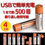 USB充電リチウム単三電池 乾電池【4本組】かんでんち