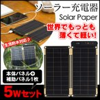 YOLK ヨーク ソーラー充電器 ソーラーペーパー[YO8998] 5W ソーラーチャージャー 太陽光発電 Solar Paper ソーラーパネル ポータブル 充電器  充電機 iphone