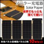 YOLK ヨーク ソーラー充電器 ソーラーペーパー[YO9000] 10W ソーラーチャージャー 太陽光発電 Solar Paper ソーラーパネル ポータブル 充電器  充電機 iphone