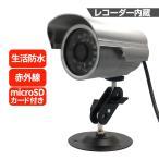防犯カメラ 家庭用 屋外 監視カメラ SDカード録画 4GBセット 赤外線LED 録音 防水 夜間 駐車場 玄関 ベランダ