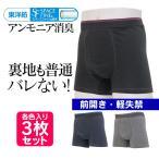 介護用品 介護グッズ ボクサーパンツ メンズ 尿漏れパンツ セット 3枚 3色 失禁パンツ 男性 ちょい漏れ対策  抗菌 消臭 薄い 薄型 尿もれ ボクサータイプ