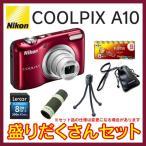 ニコン デジカメ クールピクス 卓上ミニ三脚 SDカード8GB付き ポーチ 7倍単眼鏡 アルカリ単三電池8本 COOLPIX A10 盛りだくさんセット