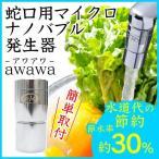 蛇口用マイクロナノバブル発生器awawa TK-7001