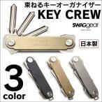 鍵 束ねるキーオーガナイザー KEY CREW キーホルダー キーケース