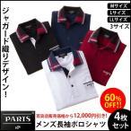ポロシャツ メンズ 長袖 1枚2155円 ポケット付き パリス ブランド ゴルフ PARIS16e メンズ長袖ポロシャツ4枚セット