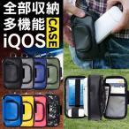 iQOSケース おしゃれ メンズ カバー 全部収納 耐水 アイコスケース 吸殻入れ ICOSケース ベルトループ カラビナ 灰皿付き 携帯灰皿 小銭入れ カード入れ 多機能