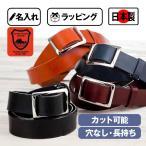 スライドベルト メンズ 栃木レザー  スライド式ベルト ブランド 穴なし 穴無し 無調整ベルト 本革 日本製 おしゃれ ビジネス DECOS