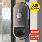 防犯カメラ 家庭用 sdカード録画 屋外 配線不要 動体検知 電源不要 監視カメラ 動画 静止画 人感センサーカメラ 夜間赤外線  単三電池式センサーカメラ