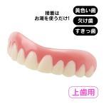 インスタントスマイル2330 上歯用 付け歯 前歯 入れ歯 義歯 歯の悩み 脱着 黄ばみ歯 欠け歯 すきっ歯 男女兼用