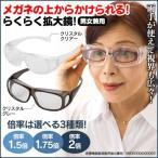 眼鏡型 ルーペ 2倍 1.5倍 1.75倍 男女兼用 おしゃれ オーバーグラスタイプ メガネ型拡大鏡  双眼ルーぺ 新聞掲載