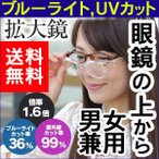 ショッピング眼鏡 【タイムセール】オーバーグラス 拡大鏡 眼鏡型ルーペ 1.6倍 ブルーライトカット率36% メガネ型ルーぺ UVカット99% メガネ型拡大鏡 スマホ眼鏡