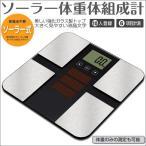 体重計 体脂肪計 体組成計 デジタル ソーラー式 ソーラー充電 ガラス製トップ シンプル 電池交換不要 MA-630-N