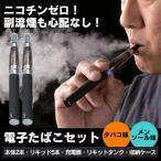 電子タバコ 本体 リキッド5本セット 電子たばこ 電子煙草 USB充電式 Ho-70013 Ho-70020 新聞掲載