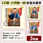 小沢昭一的 新宿末廣亭CD3枚組 【新聞掲載】