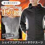 シェイプコア フィットサウナスーツ メンズ  ブラック  S-Mサイズ