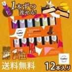 チョコ チョコレート バレンタイン 2020 冬 ベルギー ブランド 詰め合わせ ギフト ガレー 評判 galler 個包装 日持ち 12本 高級