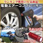 電動空気入れ 充電式 コードレス 自動車 自転車 車 バイク 簡単 エアーコンプレッサー エアーツール 小型 軽量 LEDライト付き DIY