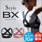 スタイルビーエックス Style BX