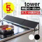 排気口カバー タワー キッチン用品