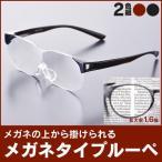 メガネの上から掛けられる 拡大鏡 1.6倍 オーバーグラス おしゃれ 男女兼用 ワークグラス メガネルーペ メガネ型ルーペ 眼鏡型ルーペ メガネタイプ 双眼 本体