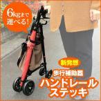 ハンドレールステッキ 杖 ステッキ 歩行器 歩行補助器
