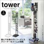 クリーナースタンド 掃除機スタンド アタッチメント 収納 充電可能 スリム スタンド ラック ダイソン dyson v6 v7 v8 v10 スティック型 山崎実業 tower