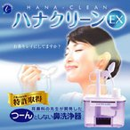 ハナクリーンEX 鼻洗浄器 鼻洗浄機 花粉 鼻洗浄 花粉 花粉症 鼻洗い 鼻うがい 手動式 花粉対策 花粉対策グッズ