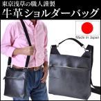鞄 バッグ ショルダーバッグ メンズ 斜め掛け プレゼントに 外ポケット 革 レザー 縦型 おしゃれ 旅行カバン カジュアル 本革 日本製