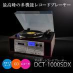 DCT 多機能マルチレコードプレーヤー DCT-1000SDX