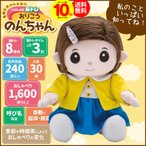 のんちゃん 介護人形 脳トレ玩具 おりこうのんちゃん 脳トレ コミュニケーションロボット 女の子 高齢者 話す人形 歌 うた 話し相手 プレゼント 3ヶ月保証