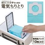 電気ちりとり専用 紙パック10枚入り 1枚あたり64.5円 シーシーピー CCP ZN-DP24専用