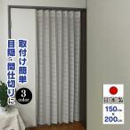 パタパタカーテン 間仕切り 厚手 幅150cm × 長さ200cm アコーディオンカーテン 目隠し 断熱 冷気遮断 保温 階段 脱衣所 洗面所 日本製 長さ調節