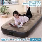 ベッド 電動エアーベッド シングル ロー ロータイプ 高齢者 子供 子ども 低い 電動ポンプ付き ベロア 収納袋 耐荷重90kg