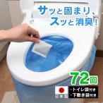 簡易トイレ 携帯トイレ 非常用トイレ 防災グッズ セルレット 72回分 袋付き S-72F アウトドア キャンプ エマージェンシーグッズ 下敷き袋 子供用にも
