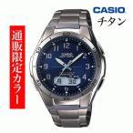腕時計 メンズ 電波ソーラー カシオ アナログ 薄型 見やすい おしゃれ 男性用 紳士 曜日 漢字表記 日付 デジタル 軽い 薄い ブランド CASIO 40代 50代
