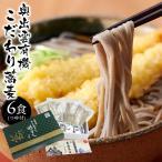蕎麦 そば 出雲蕎麦 出雲そば 日本そば 生 生麺 つゆ付き 6食 セット 奥出雲 食品添加物不使用  個包装 プレゼント